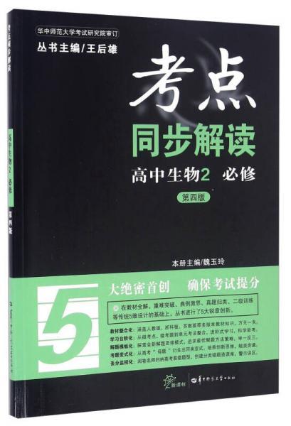 考点同步解读:高中生物2 必修(第四版 新课标)