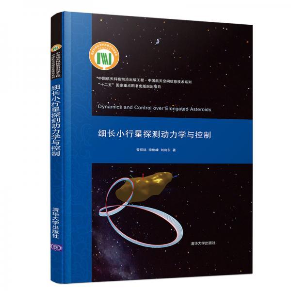 细长小行星探测动力学与控制(中国航天科技前沿出版工程·中国航天空间信息技术系列)