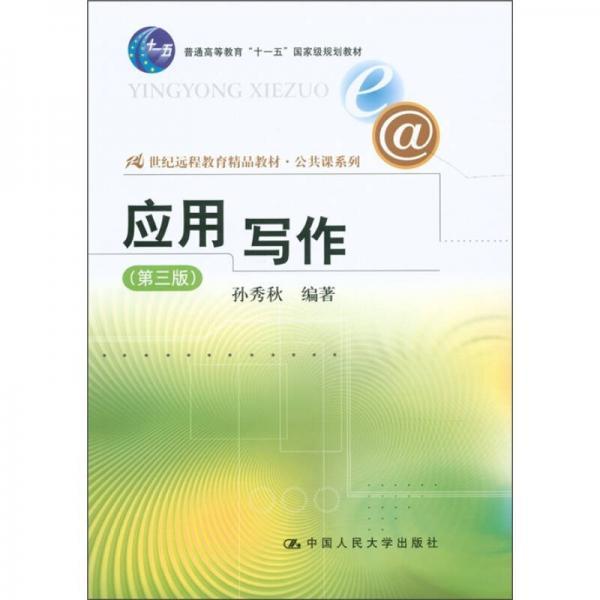 """应用写作(第3版)/普通高等教育""""十一五""""国家级规划教材"""