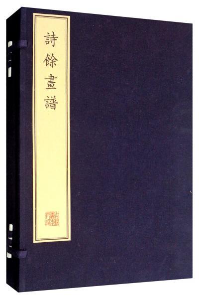 诗余画谱(古籍线装套装共2册)