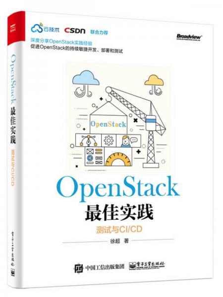 OpenStack最佳实践――测试与CI/CD