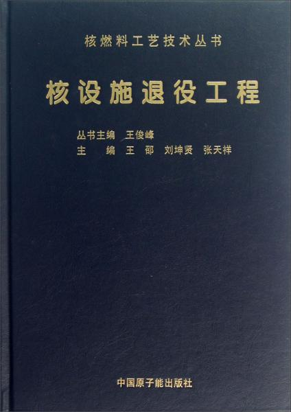 核燃料工艺技术丛书:核设施退役工程