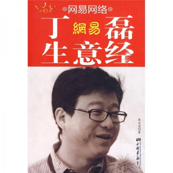 网易网络:丁磊生意经