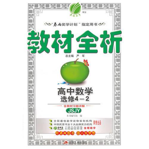 (2015春)金四导 教材全析 高中 数学 选修(4-2)苏教版