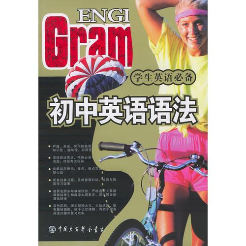 学生英语必备--初中英语语法