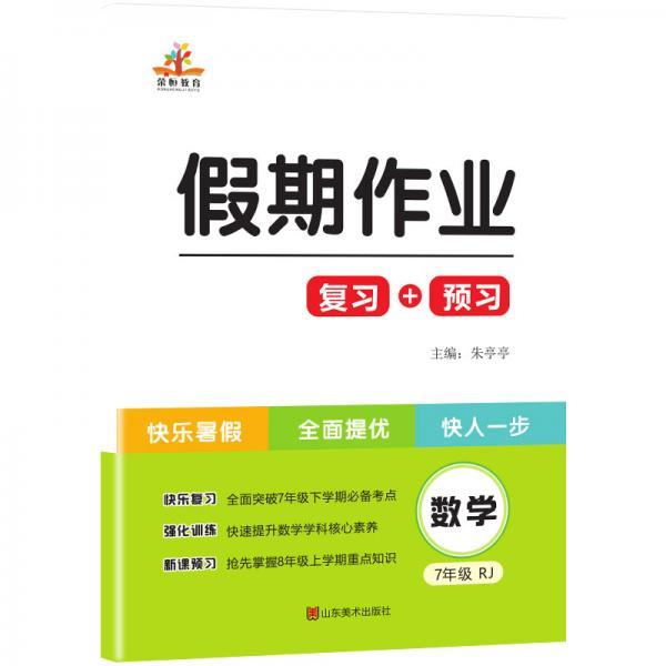 2020年暑假作业:黄冈快乐假期七年级数学·人教版/黄冈小状元暑假作业七年级下册(复习+预习)