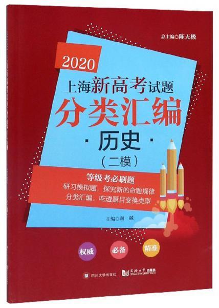 2020上海新高考试题分类汇编:历史(二模)