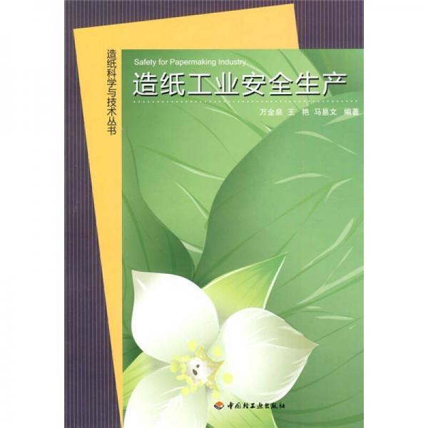 造纸工业安全生产