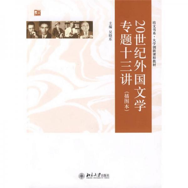 20世纪外国文学专题十三讲