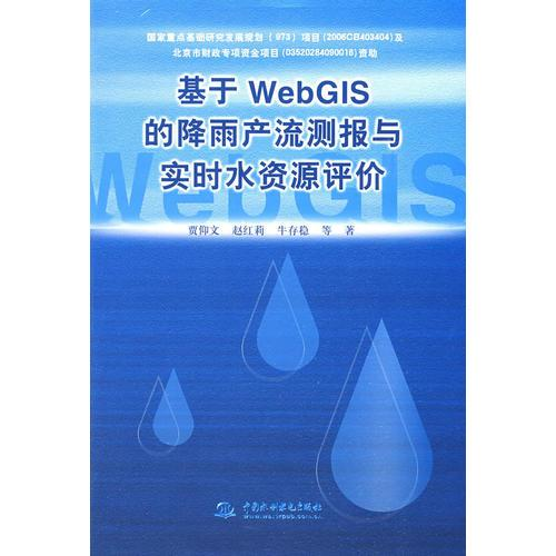 基于WebGIs的降雨产流测报与实时水资源评价