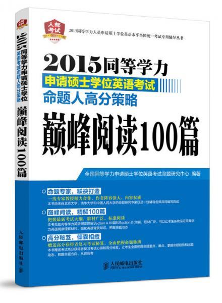2015同等学力申请硕士学位英语考试命题人高分策略:巅峰阅读100篇