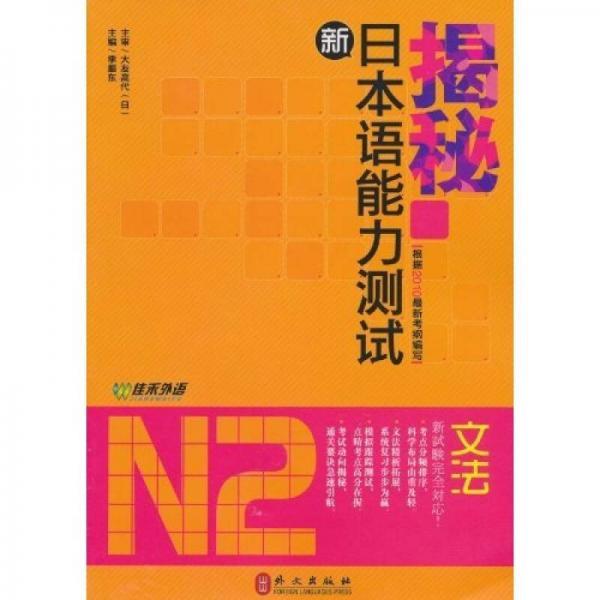 揭秘新日本语能力测试N2文法