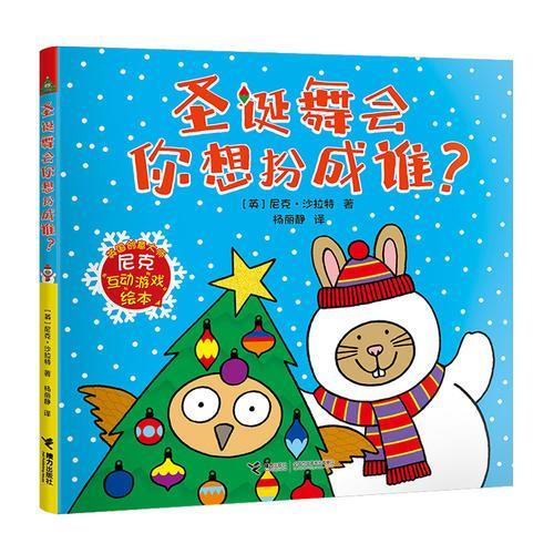 尼克互动游戏绘本:圣诞舞会你想扮成谁?