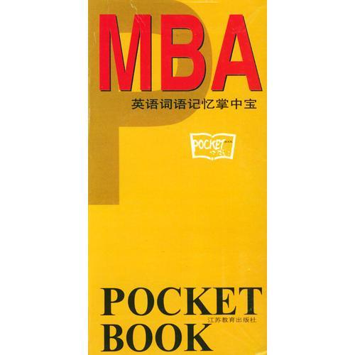 MBA 词汇——英语词语记忆掌中宝