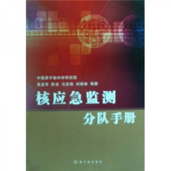 核应急监测分队手册