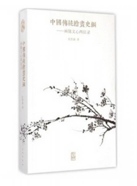 中国传统绘画史纲