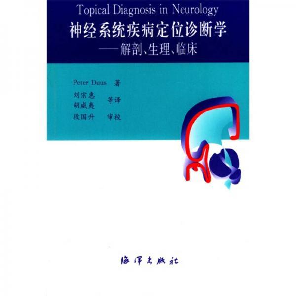 神经系统疾病定位诊断学:解剖生理临床