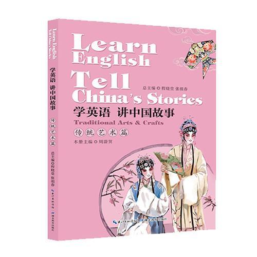 学英语 讲中国故事·传统艺术篇
