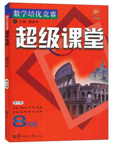 数学培优竞赛 超级课堂(八年级 新课标 第六版)