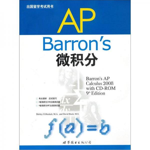 Barrons AP微积分(出国留学考试用书)