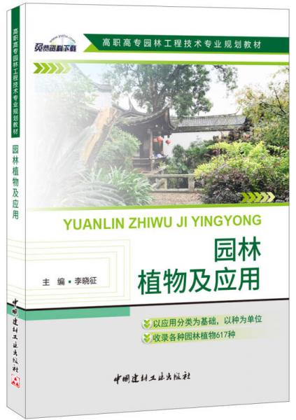 园林植物及应用·高职高专园林工程技术专业规划教材