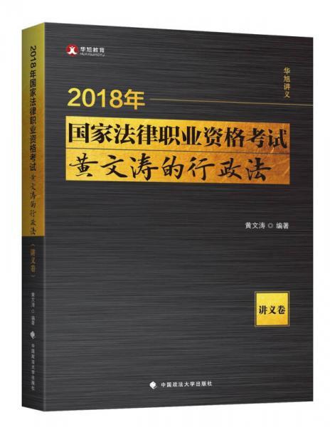 2018年司法考试国家法律职业资格考试黄文涛的行政法.讲义卷