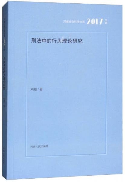 刑法中的行为理论研究(2017年辑)/河南社会科学文库