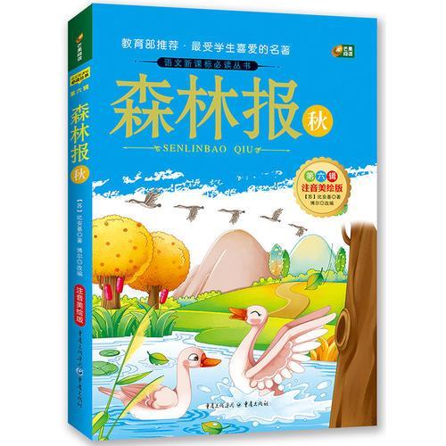 森林报 秋  注音美绘版 语文新课标必读丛书 芒果阅读