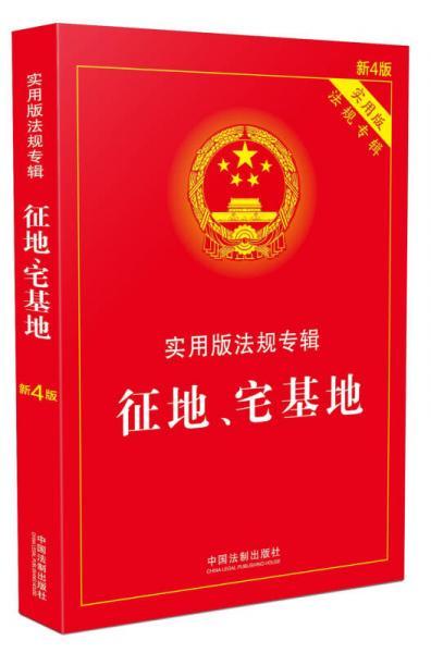 实用版法规专辑:征地、宅基地(新4版)