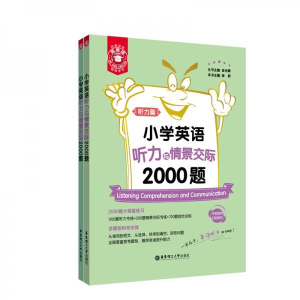 小学英语听力与情景交际2000题(共2册)/金英语