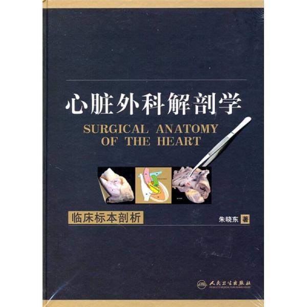 心脏外科解剖学:临床标本剖析