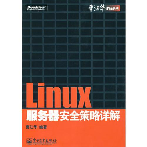 Linux服务器安全策略详解