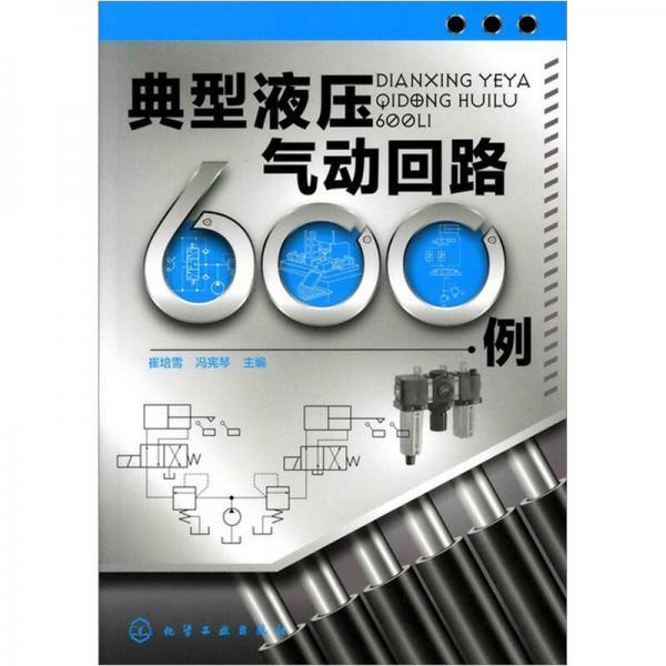 典型液压气动回路600例