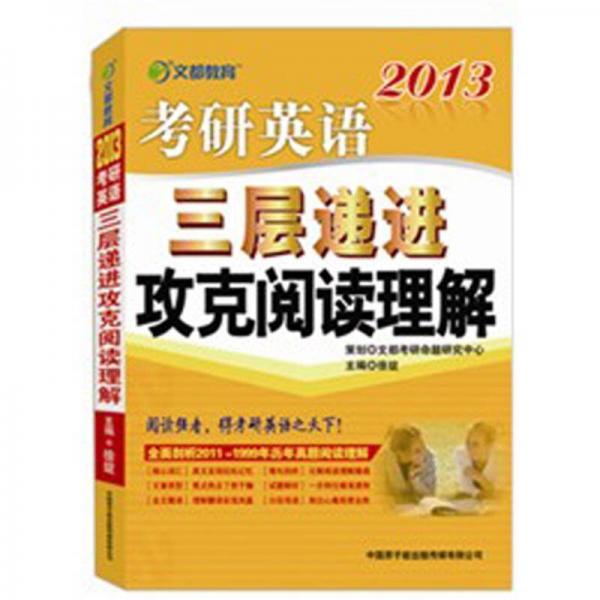 文都教育·2013考研英语三层递进攻克阅读理解