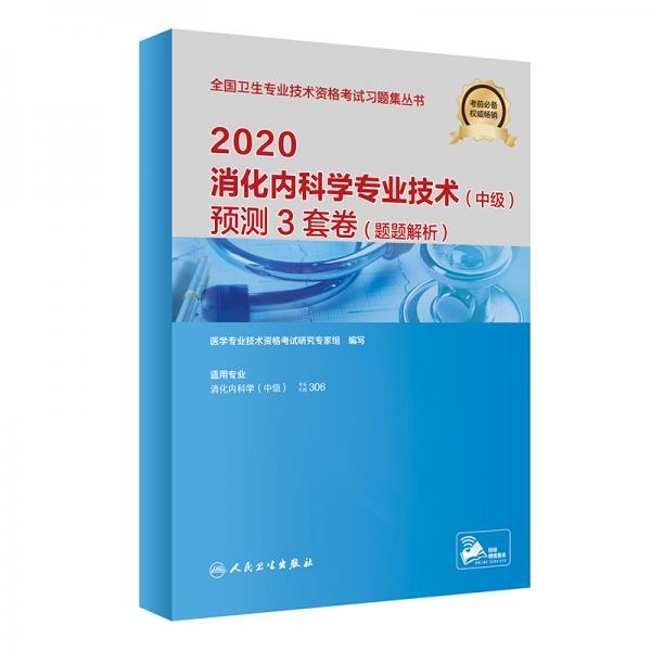 2020消化内科学专业技术(中级)预测3套卷(题题解析)