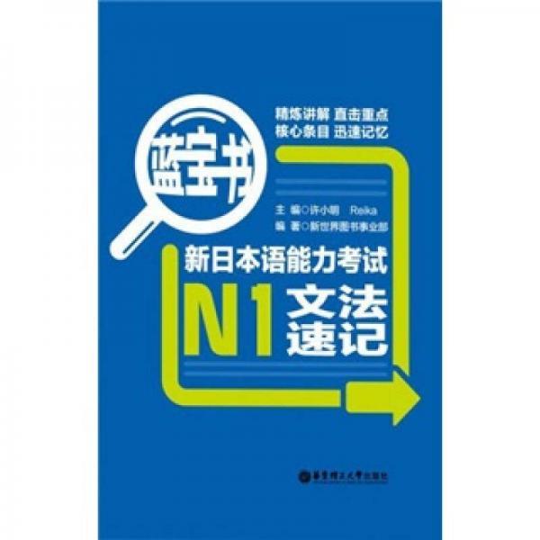 蓝宝书·新日本语能力考试N1文法速记