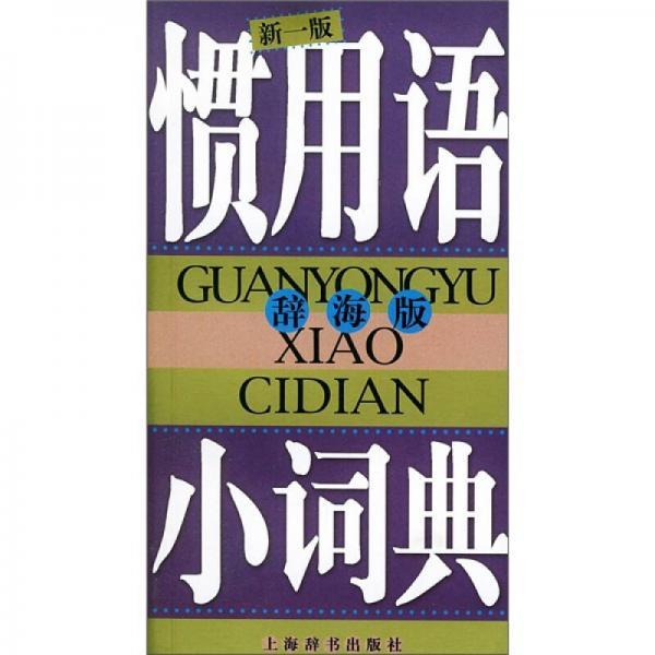 辞海版 惯用语小词典(新1版)