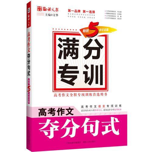 语文报·高考作文夺分句式