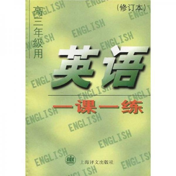 英语一课一练(高3年级用)(修订本)