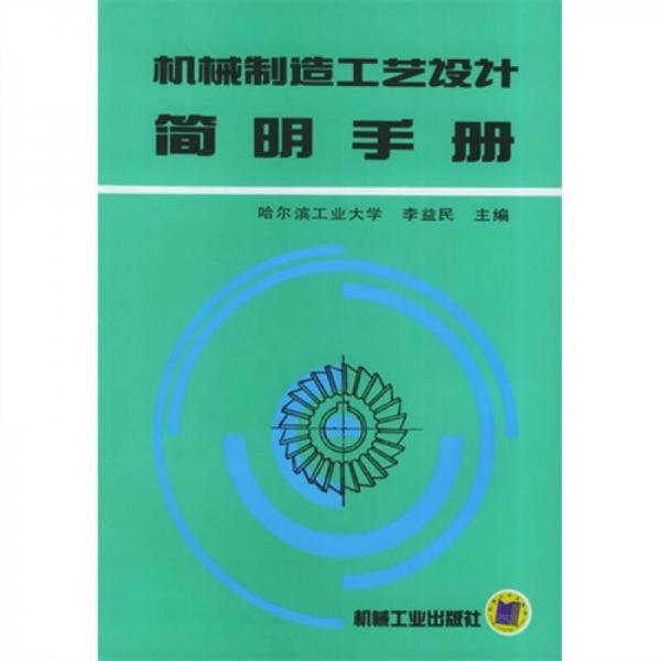机械制造工艺设计简明手册