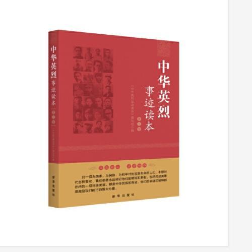 中华英烈事迹读本(第三卷)