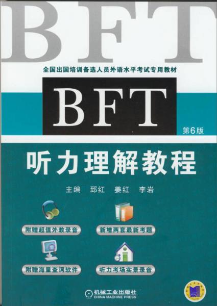 BFT 听力理解教程(第6版)