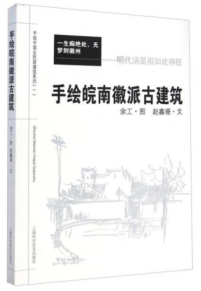 手绘中国古民居建筑系列:手绘皖南徽派古建筑
