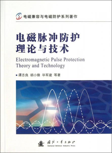 电磁兼容与电磁防护系列著作:电磁脉冲防护理论与技术