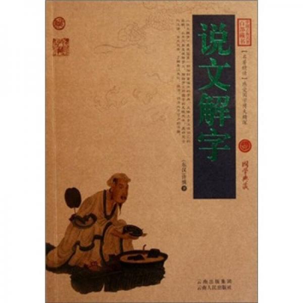 中国古典名著百部藏书:说文解字