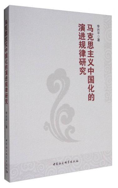 马克思主义中国化的演进规律研究