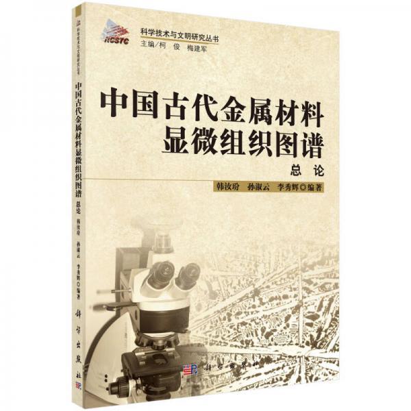科学技术与文明研究丛书:中国古代金属材料显微组织图谱总论