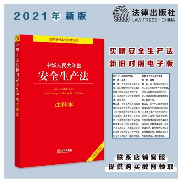 中华人民共和国安全生产法注释本(全新修订版)