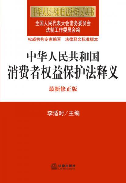 中华人民共和国法律释义丛书:中华人民共和国消费者权益保护法释义(最新修正版)
