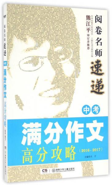 阅卷名师速递:中考满分作文高分攻略(2016-2017)